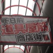 Osaka Kitchen Street