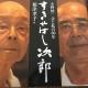 Sukiyabashi Jiro Book