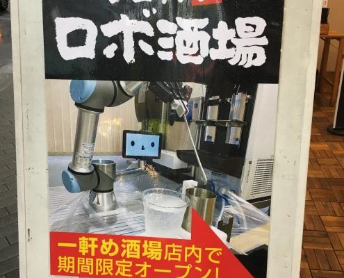 Robot Izakaya Sign