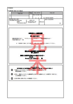 100000JPY Support Payments Application Form-2