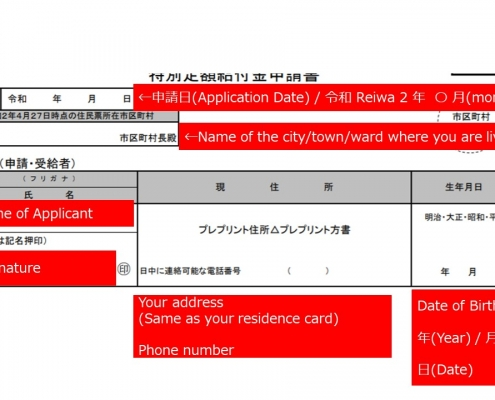 How to fill in application-1