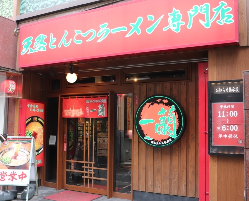 Ramen Shop Ichiran in Shimokitazawa