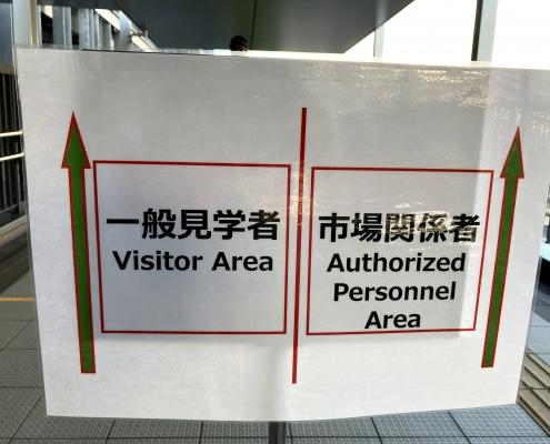 Visitors Area in Toyosu