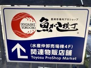 Toyosu Proshop